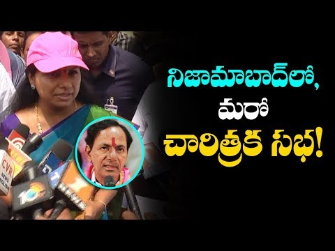 MP Kavitha Arrangements For CM Sabha In Nizamabad | Kavitha About KCR Public Meeting | Indiontvnews