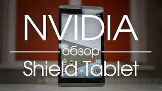 Обзор NVIDIA Shield Tablet • iPhones.ru