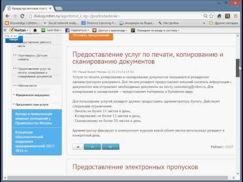 Услуги ГБУ Малый бизнес Москвы