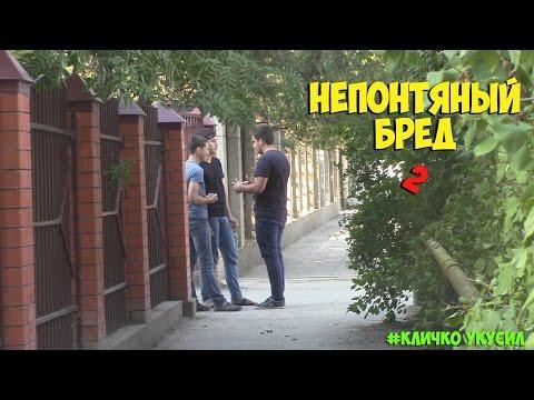 Prank: Кличко укусил Чеченца / Непонятный бред 2