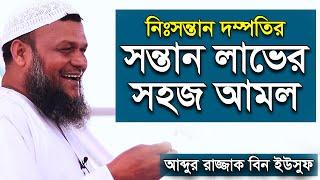 Bangla Waz Bondha Nissontan Dompottider Jonno Sukhobor by Abdur Razzak bin Yousuf | Free Bangla Waz