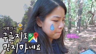 🇩🇪독일에서 구글맵 때문에 요단강프리패스 끊을뻔...;;;;; [ 여락이들 ]