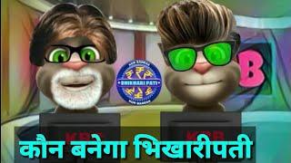 Kon banega bhikharipati kbc talking tom funny video