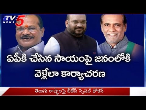 AP And Telangana BJP Leaders To Meet Amit Shah In Delhi | TV5 News