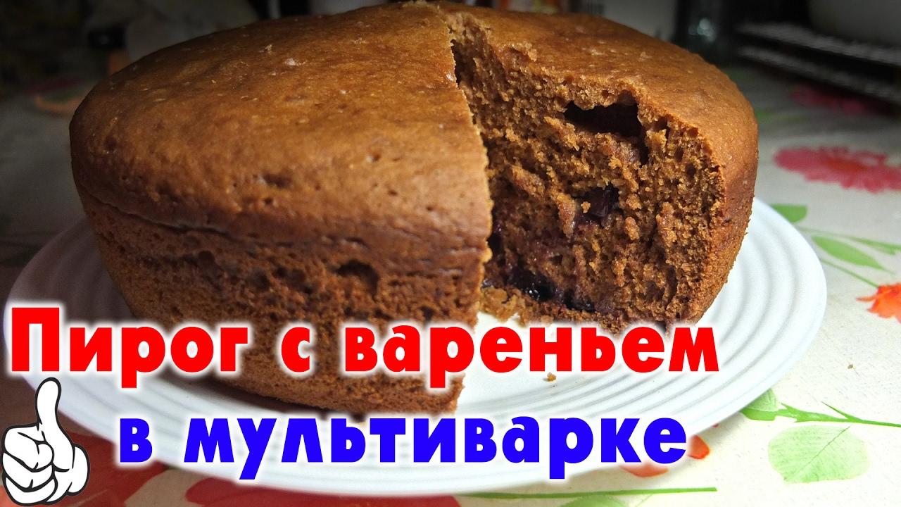 Пирог в мультиварке на сметане с вареньем рецепты с фото