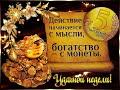 Сильная денежная мантра Манибхадра мантра Дарует материальное благополучие mp3