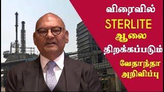 sterlite  : vedantha says waiting for restart plant tamil live news, tamil news redpix