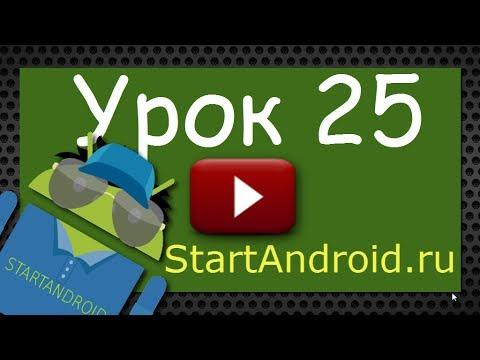 Start Аndroid: Урок 25. Task. Что это такое и как формируется. (уроки по андроид)