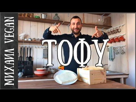 ТОФУ | делаем своими руками | Соевый сыр/творог