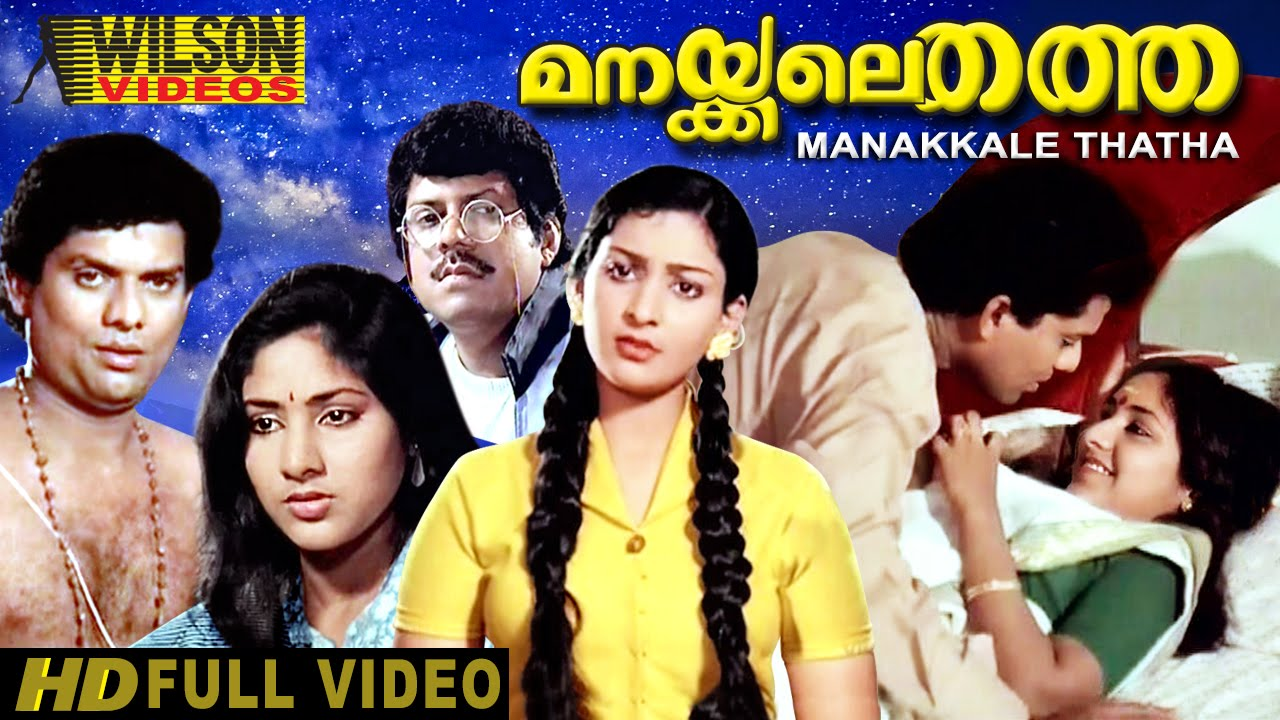 Manakkale Thatta 1985 Malayalam Movie