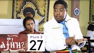 Min Litazez Part 27 (Ethiopian Drama)