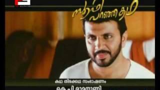 Sufi Paranja Katha - Sufi Paranja Katha (Trailer)