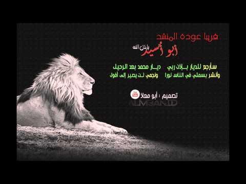 خبر عودة المنشد أبو أسيد 2013 Music Videos