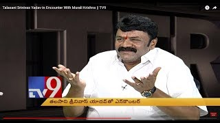 Talasani Srinivas Yadav in Encounter With Murali Krishna || TV9