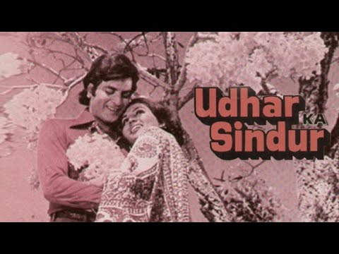 Udhar Ka Sindoor Full Movie | Jeetendra, Reena Roy, Asha Parekh | Bollywood Drama Movie