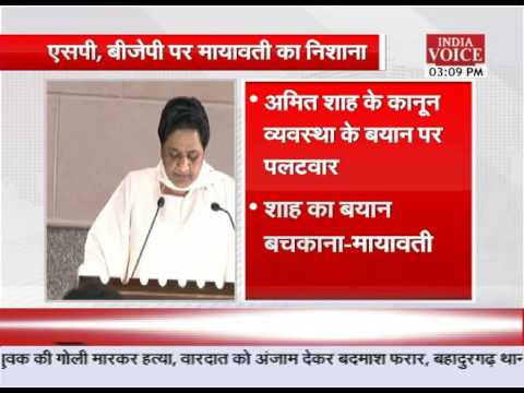 mayawati targeted bjp Govt and amit shah