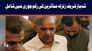Another Corruption Scandal Of Shahbaz Sharif | Breaking News 14th July 2019 | GTV News