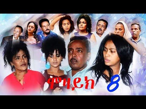New Eritrean Film 2018 - MOZAIK - ሞዛይክ - Part 8