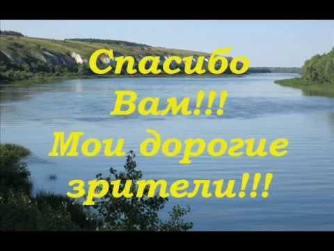 Левый берег дона или Батюшка Дон!!!