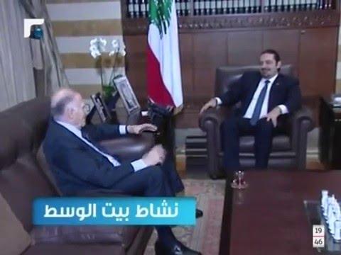 """الحريري استقبل الوزير السابق شارل رزق ووفداً من جمعية """"تمنى"""""""