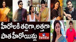 హీరోలకి తల్లిగా, అత్తగా పాత హీరోయిన్లు | Nagma to play Allu Arjun Mother in Trivikram Movie | hmtv