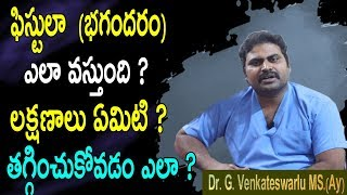 ఫిస్టులా  (భగందరం) ఎలా వస్తుంది ? లక్షణాలు ఏమిటి ? తగ్గించుకోవడం ఎలా ? | Fistula Treatment in Telugu