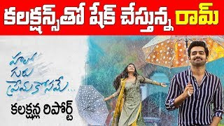 Hello Guru Prema Kosame Movie Collections | Ram Pothineni, Anupama | USA Box Office Records Report