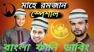 Ramadan Special Bangla Dubbing Video 2018 | Shakib-mashrafi-Tamim||ImranTheHulk