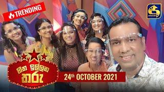 Hitha Illana Tharu    2021-10-24 Live