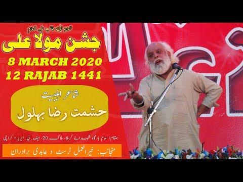 Hashmat Raza Behlol | Jashan-e-Mola Ali - 12 Rajab 2020 - Imam Bargah Shuhdah-e-Karbala