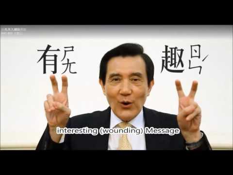 (English subtitles) Ma Ying-jeou Taiwan President , Outgoing, Responses netizen question