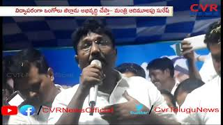 AP Education Minister Adimulapu Suresh Receives Grand Welcome in Ongole l CVR NEWS