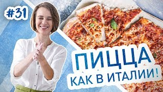 НАСТОЯЩАЯ ПИЦЦА как в Италии! Рецепт теста и соуса для пиццы