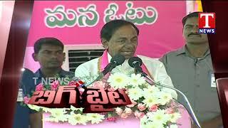 BIG BYTE - CM KCR About Power Supply - Praja Ashirvada Sabha  Telugu - netivaarthalu.com