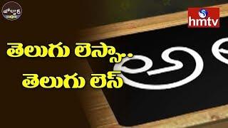 తెలుగు మాట్లాడేవాళ్లు తక్కువవుతున్నారట | Jordar News  | hmtv