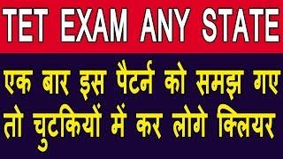cg tet 2019   cg tet exam model question paper   uptet   chhattisgarh tet 2019   cg tet syllabus2019