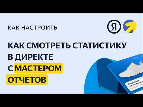 Как настроить контекстную рекламу youtube