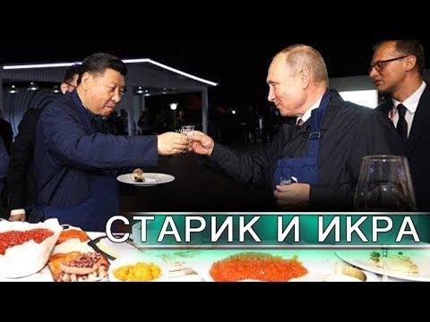 О путинской икорке, ихтамнетах и договорах с Россией