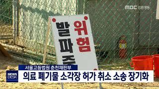 폐기물 소각장 허가 취소 소송 장기화ㅣ