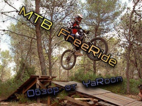 Обзор MTB Freeride от Яруна