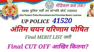 UP POLICE 41520 का अंतिम चयन परिणाम घोषित | Final MERIT list | अंतिम CUT OFF कितना है?