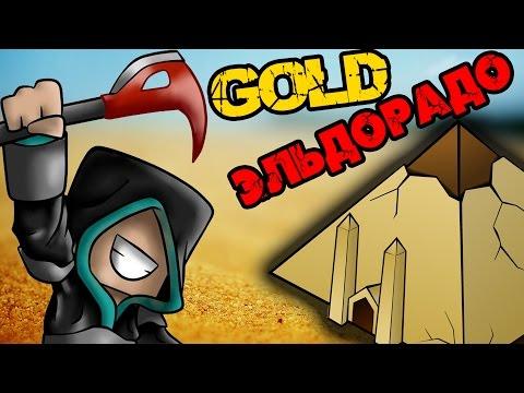 ДРЕВНИЕ ЛОВУШКИ - Золотое Эльдорадо - №1?