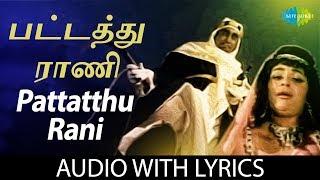 PATTATTHU RANI Song With Lyrics   Sivaji Ganesan   Kanchana   Kannadasan   M.S. Viswanathan