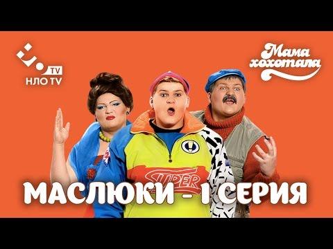 Маслюки. Серия 1 | НЛО TV