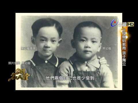 台灣-台灣名人堂-20151206 華人卡內基之父黑幼龍
