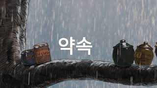 약속 (Promise) by Jimin but it's raining