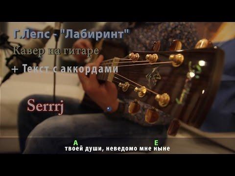 Скачать текст песни лепса лабиринт