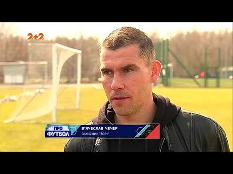 Як воно - бути найстаршим футболістом УПЛ: перше телевізійне інтерв'ю В'ячеслава Чечера