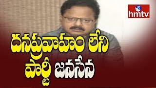 Janasena Leader Shiva Shankar Opinion on Janasena Party Defeat | Ap Election Results 2019 | hmtv