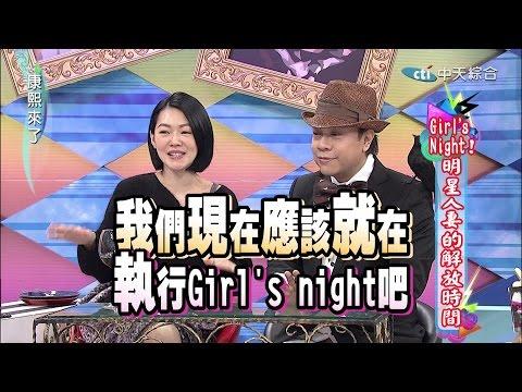 2015.01.29康熙來了完整版 Girl's Night! 明星人妻的解放時間